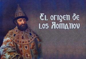 El origen de los Románov